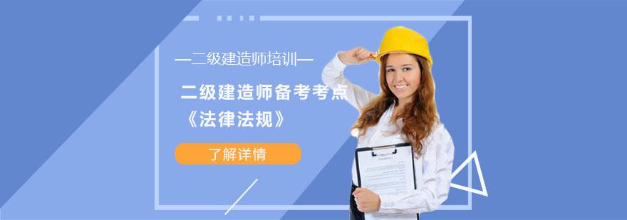 二級建造師法律法規備考考點,二級建造師培訓學校