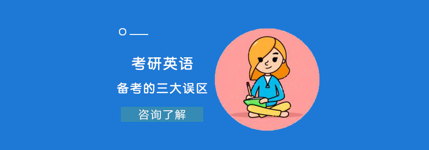 考研英語備考的三大誤區-成都考研英語培訓班
