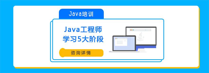 Java工程師學習5大階段-成都Java培訓機構