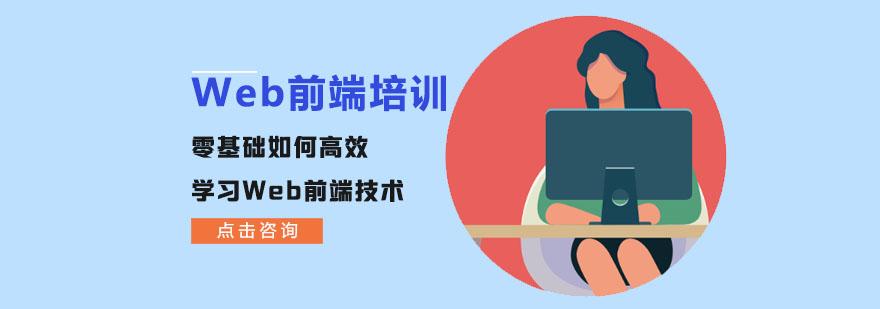 零基礎如何高效學習Web前端技術-成都Web前端培訓機構