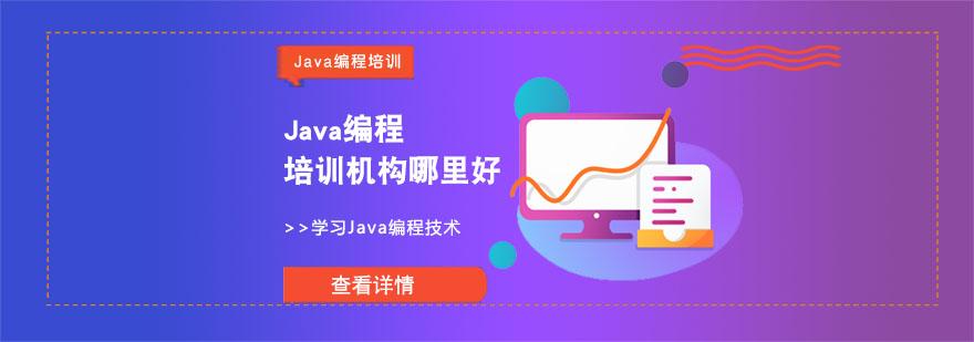 Java編程培訓機構哪里好-重慶Java編程培訓
