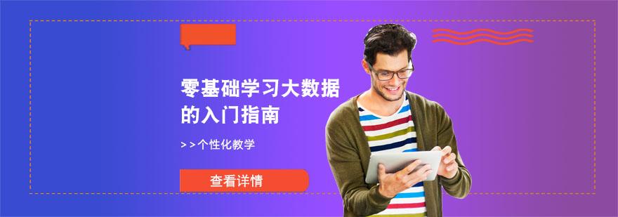 零基礎學習大數據的入門指南-重慶大數據培訓班