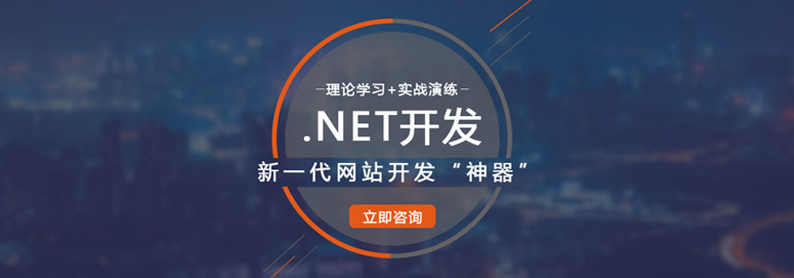 .net培训