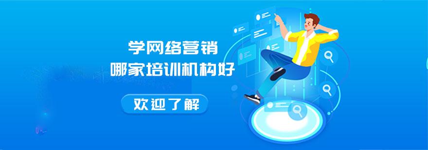 學網絡營銷哪家培訓機構好-重慶網絡營銷培訓機構