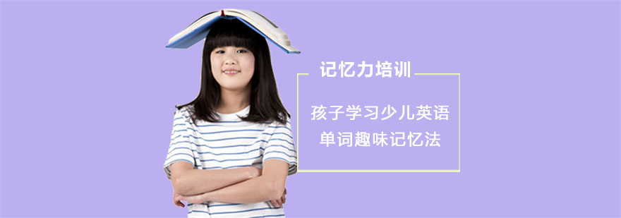 孩子學習少兒英語單詞趣味記憶法-成都記憶訓練培訓機構