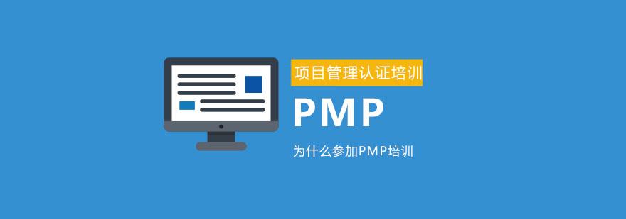 為什么參加PMP項目管理認證考試培訓-PMP教育培訓機構