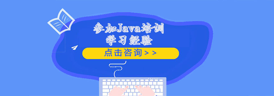 參加Java培訓的學習經驗-重慶Java培訓班