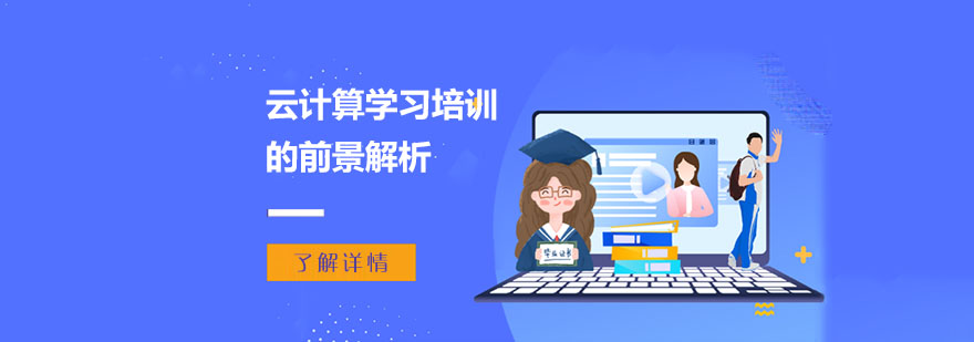 云計算學習培訓的前景解析-重慶云計算培訓
