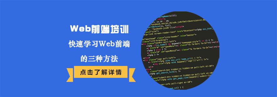 快速學習Web前端的三種方法-重慶Web前端培訓