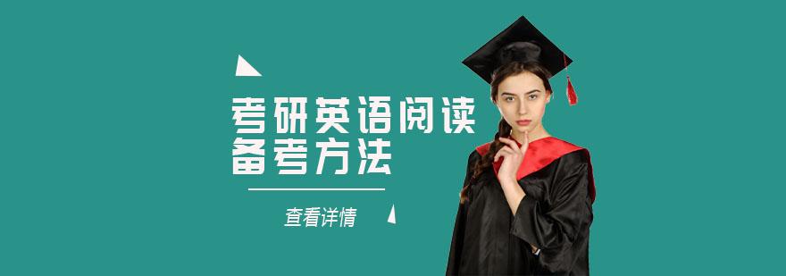 考研英語閱讀備考方法-重慶考研英語培訓班