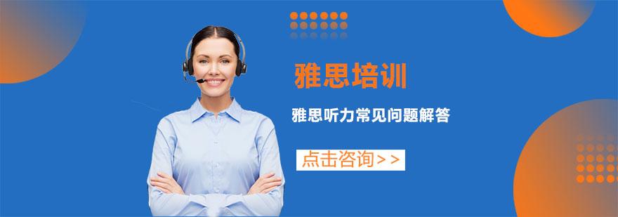 雅思聽力常見問題解答-重慶雅思聽力培訓班