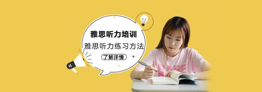 雅思聽力練習方法-重慶雅思聽力培訓哪個好