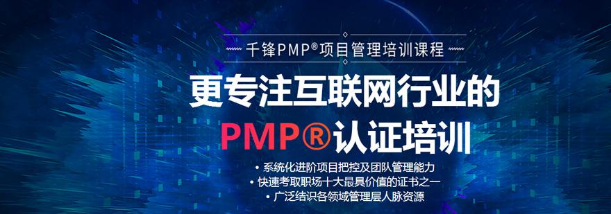 PMP认证培训