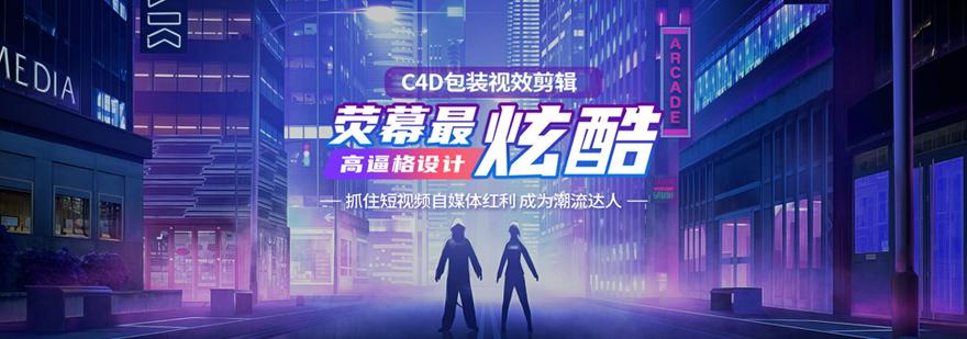 C4D包装剪辑培训
