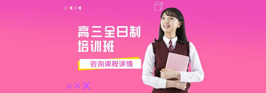 高三全日制培訓班-重慶高三全日制輔導機構哪家好