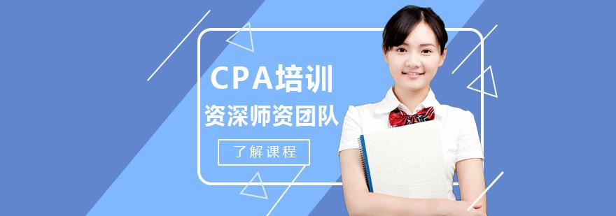 CPA培训