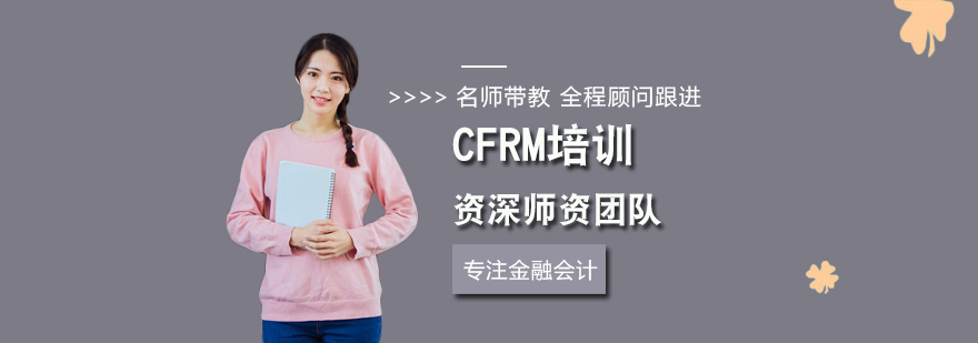 CFRM培训