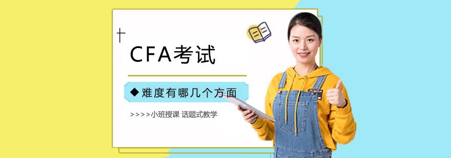 CFA考试难度有哪几个方面