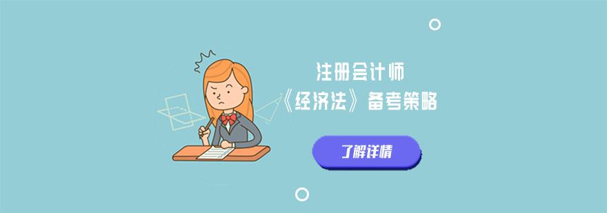 注冊會計師《經濟法》備考策略-成都注冊會計師培訓機構
