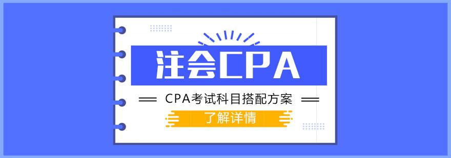 注會CPA考試科目搭配方案-成都注冊會計師培訓