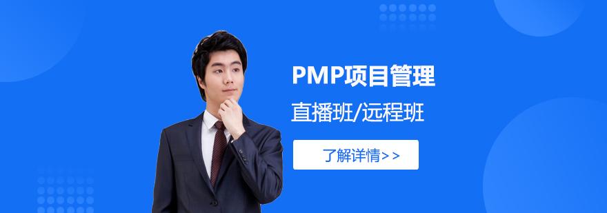 PMP项目管理在线直播网课