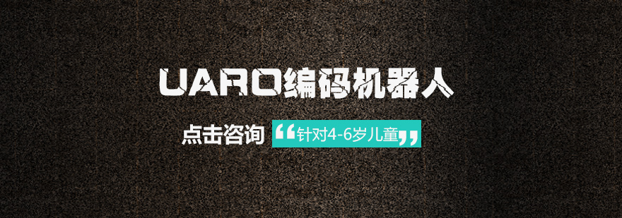 UARO编码机器人课程