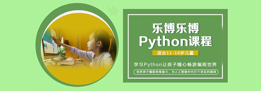 少儿Python编程课