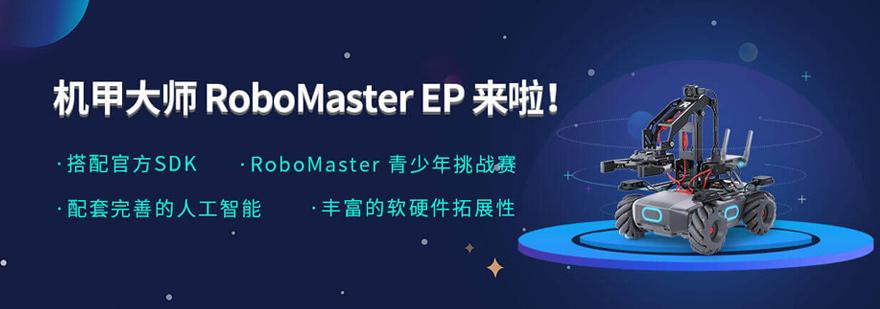 RoboMaster EP课程
