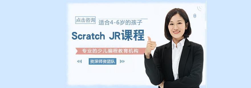 Scratch JR课程