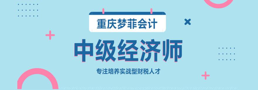 重庆税务师培训