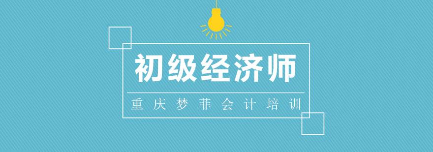 重庆初级经济师培训