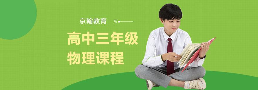 武汉高中三年级物理课程-高中一对一物理辅导