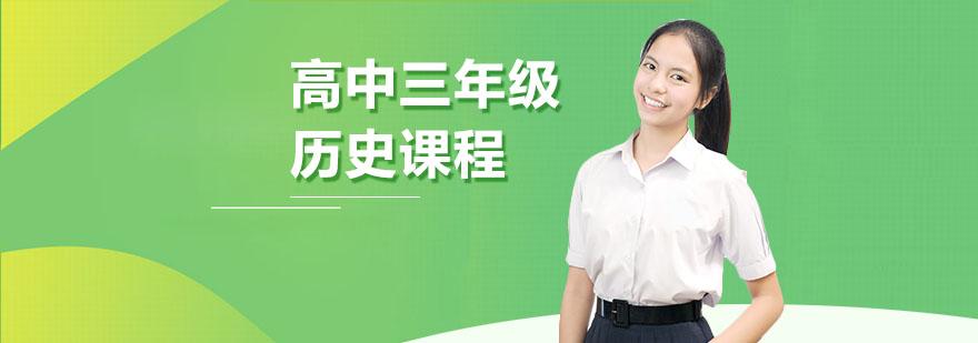 武汉高中三年级历史课程-高中三年级历史一对一辅导