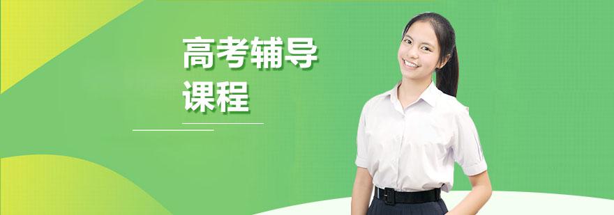 武汉高考辅导课程-高考冲刺辅导
