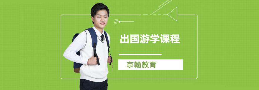 武汉出国游学课程-中学生出国游学