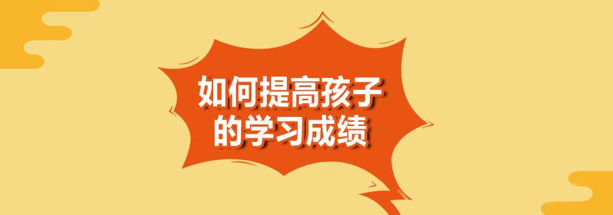 武汉如何提高孩子的学习成绩-一对一课程辅导