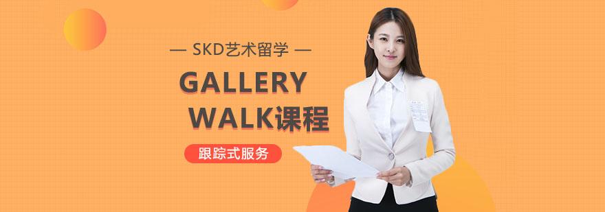 武汉GALLERY WALK课程-GALLERY WALK