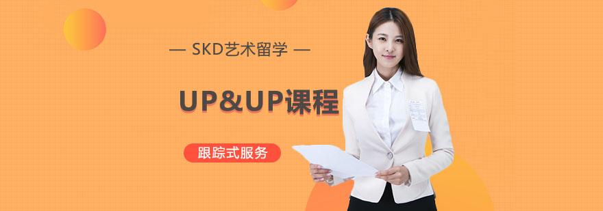 武汉UP&UP课程-UP&UP课程