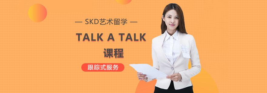 武汉TALK A TALK课程-TALK A TALK课程