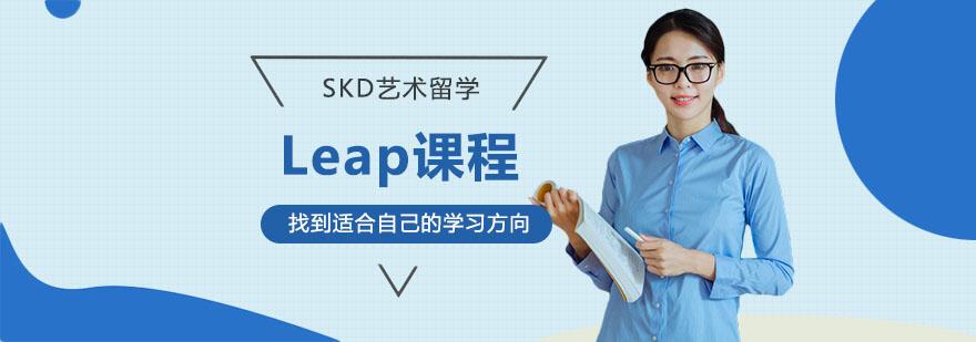 武汉Leap课程-Leap课程