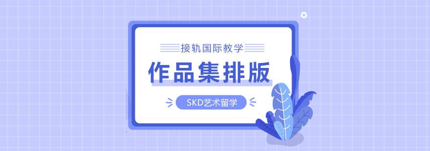 武汉作品集排版-SKD国际艺术留学