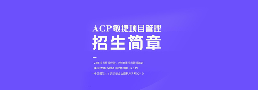 PMI-ACP培训