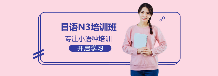 日语N3培训班