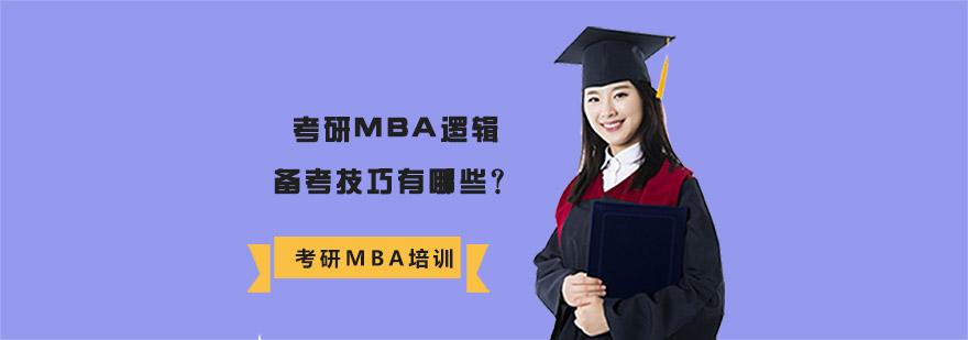考研MBA逻辑备考技巧有哪些