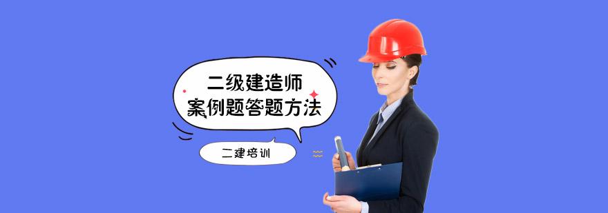 二级建造师案例题答题方法