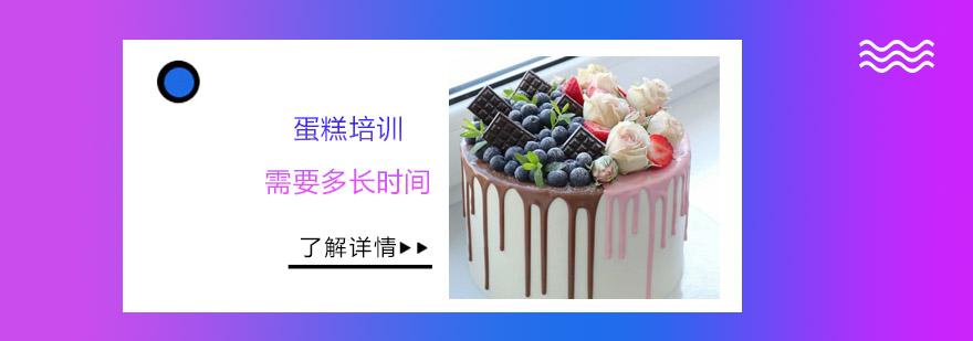 武汉蛋糕培训需要多长时间