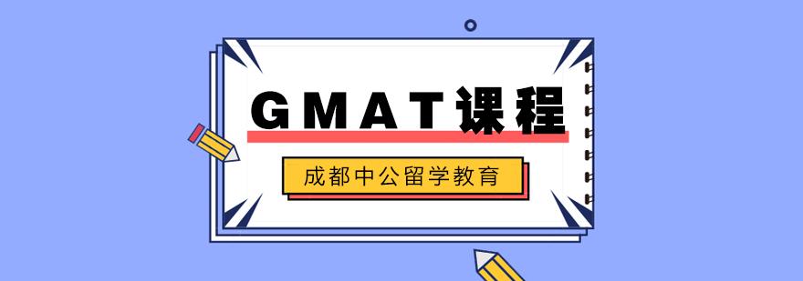 GMAT培训课程