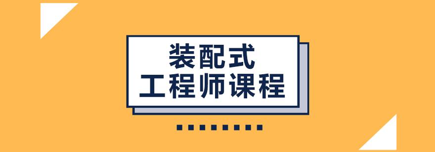 装配式工程师课程-重庆装配式建筑工程师培训