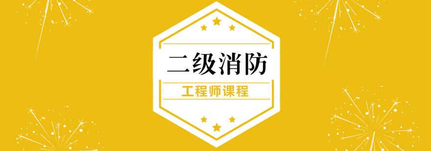 二级消防工程师课程-重庆二级消防工程师培训费用