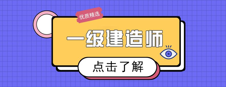 一级建造师课程-重庆建造师网课